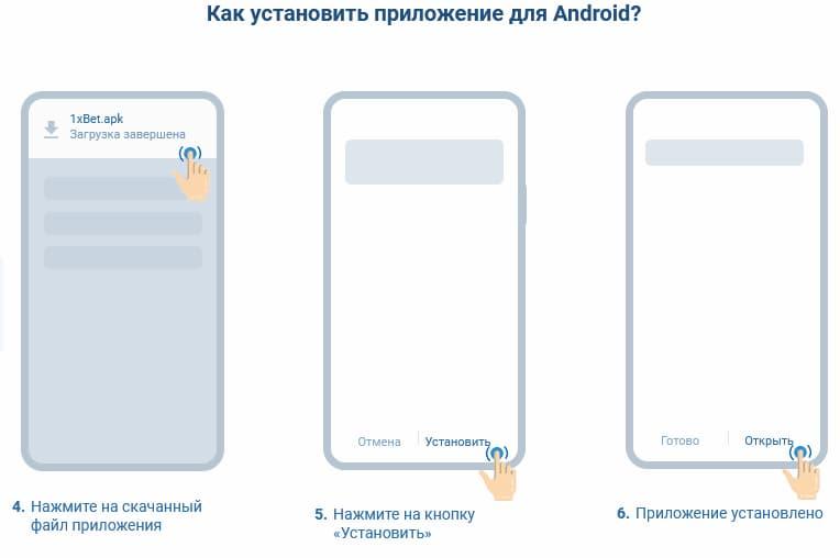 Как установить 1xbet на Андроид 2
