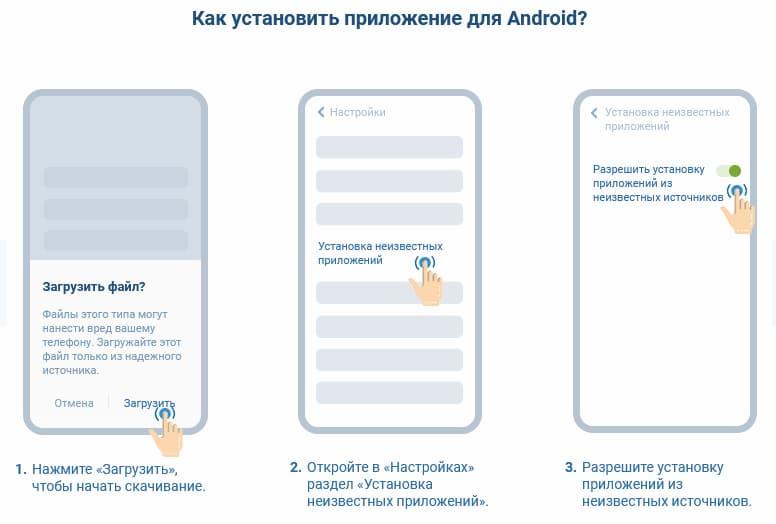 Как установить 1xbet на Андроид 1